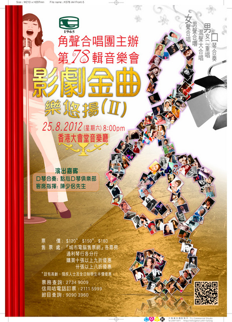 2012_annual_concert_front